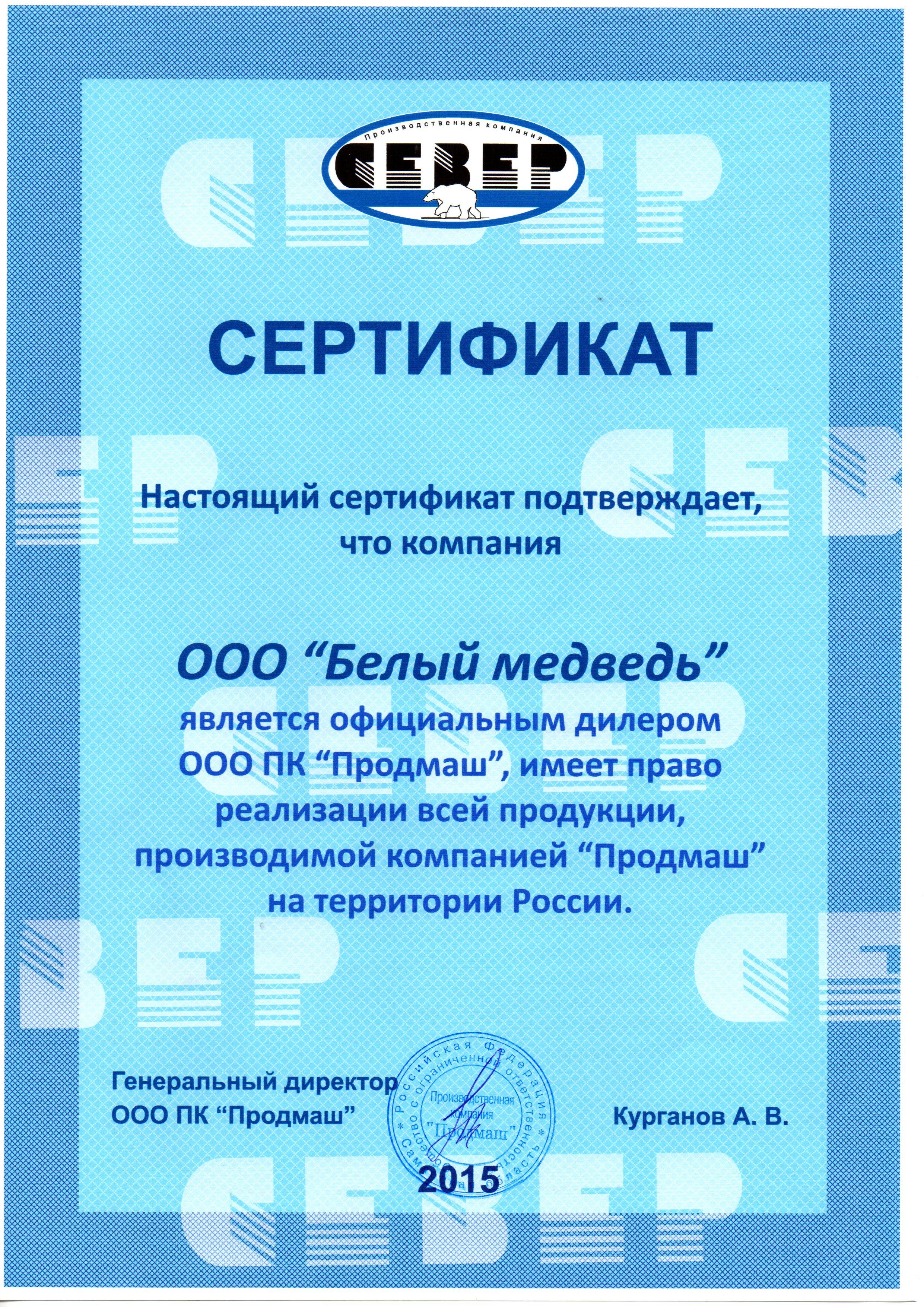 """Официальный дилер компании """"Север"""""""